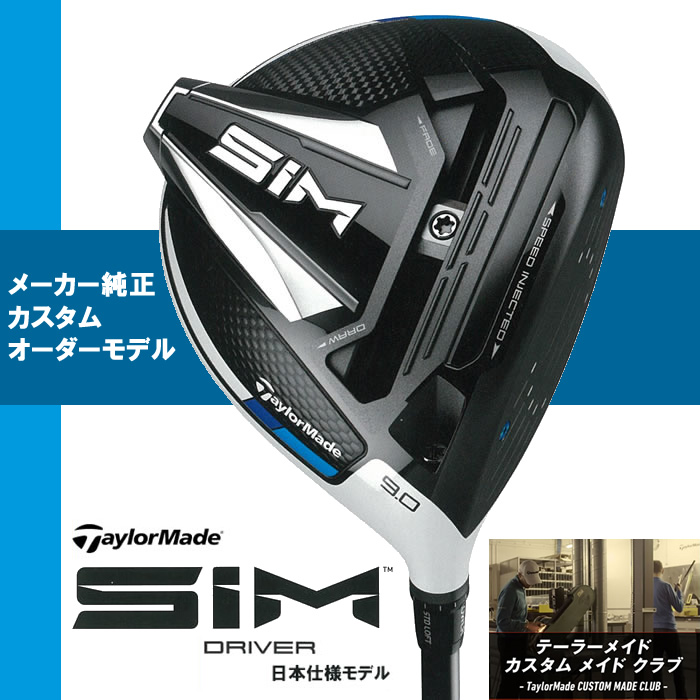 【グラファイトデザイン社】[2020] テーラーメイド SIM DRIVER/シム ドライバー[日本仕様]カスタム シャフト(95000)Tour AD GT/BB/DI/PT