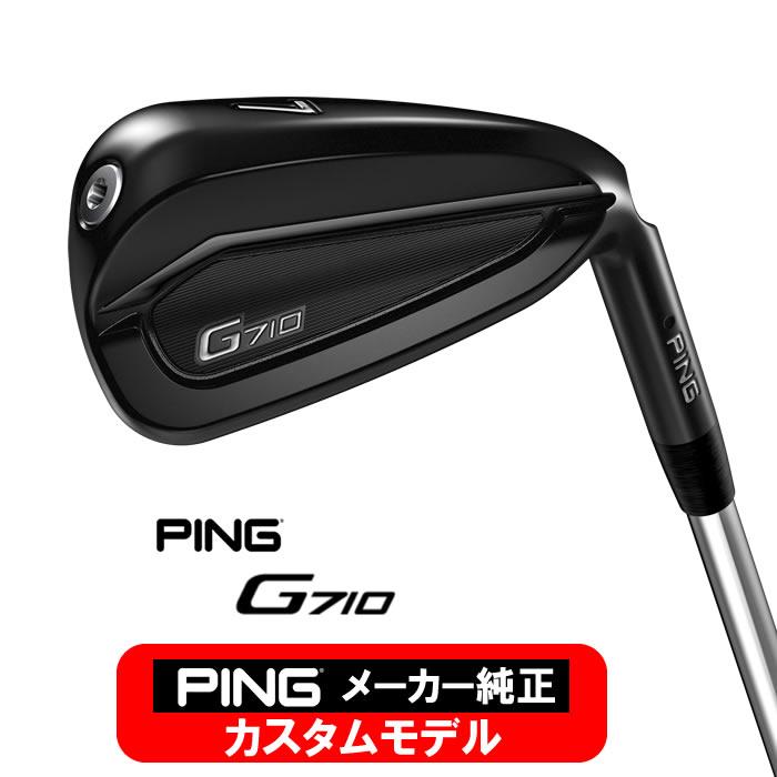 【カスタムモデル】PING/ピン G710 アイアン[日本仕様モデル]スチールシャフト 5本セット[#6~#9,PW](122000)