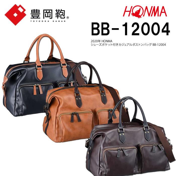 ●ホンマ ボストンバッグHONMA シューズポケット付きカジュアルボストンバッグ BB-12004