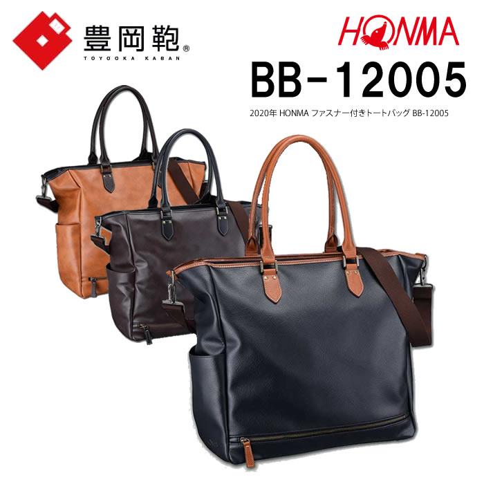 ●ホンマ ボストンバッグHONMA ファスナー付きトートバッグ BB-12005