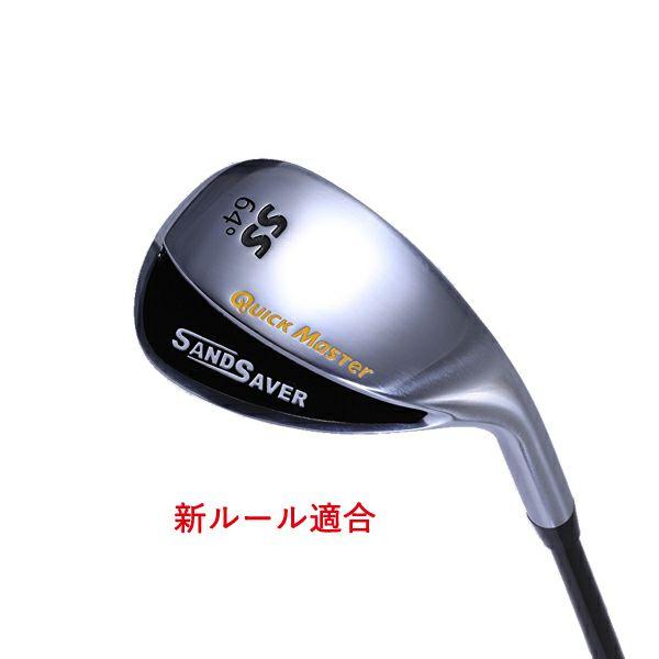 ●クイックマスター【練習器】SAND SAVERセット NSウェッジ専用