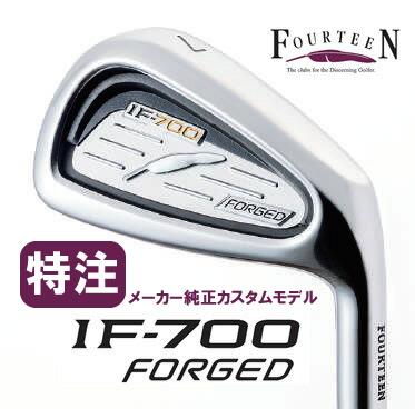 【カスタムモデル】フォーティーン IF-700 FORGED アイアンカーボンシャフト5本セット(#6~PW)(135000)
