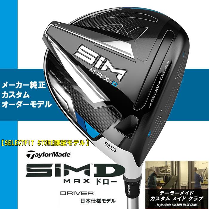 【限定商品・カスタムモデル】(FUJIKURA社)[2020] テーラーメイド SIM MAX・D[DRAW] DRIVER/シム マックス ドロー ドライバー[日本仕様]カスタム シャフト(95000)AIR SPEEDER