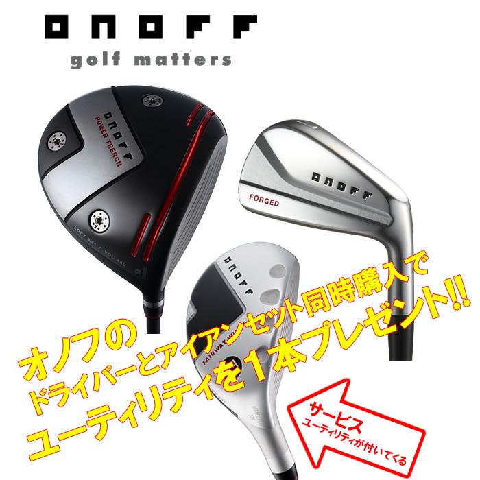 【期間限定 セットご購入でユーティリティプレゼント】ONOFF KURO(2020)オノフ 黒 ドライバー+アイアン6本セット(スチールシャフト)