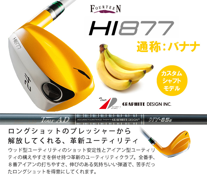 【カスタムモデル】フォーティーン HI877 ユーティリティーグラファイトデザイン社カーボンシャフト(40000)