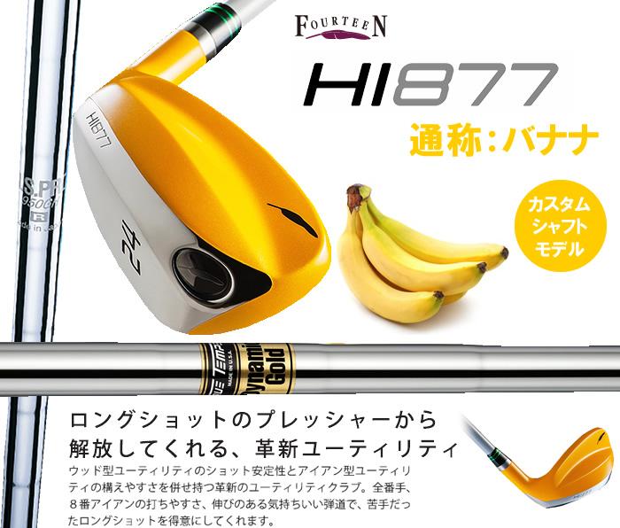 【カスタムモデル】フォーティーン HI877 ユーティリティースチールシャフト(30000)