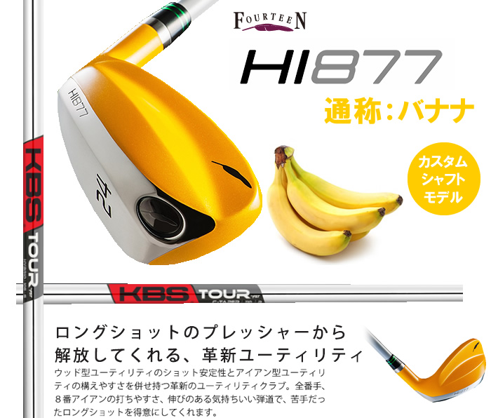 【カスタムモデル】フォーティーン HI877 ユーティリティースチールシャフト(34000)