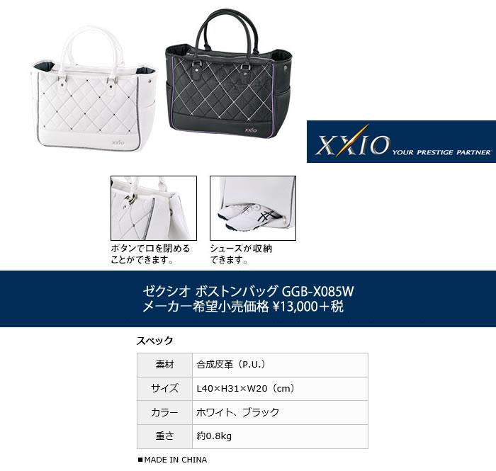 ●ゼクシオ ボストンバッグ【レディース】GGB-X085W