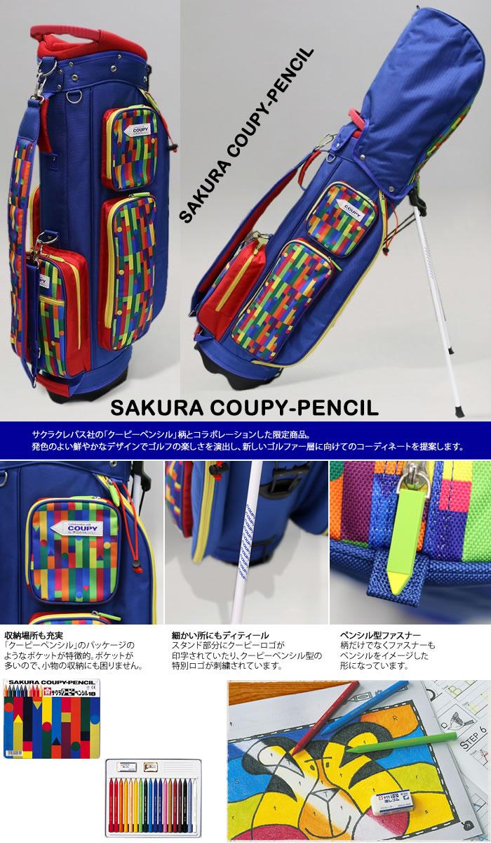 ●クーピー キャディバッグ8001CB-8001