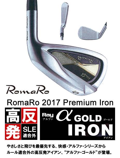 ●RomaRo/ロマロ アイアンRay α Gold IRON[高反発・SLE適合外]レイ アルファ ゴールドRJ-Ti2 Premium Light カーボンシャフト6本セット(#5-PW)