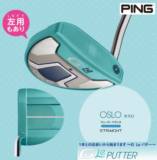 ●PING/ピン G Le/ジー・エルイーパター【レディース】OSLO