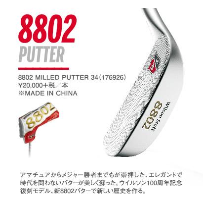 ●ウィルソン/WILSON8802 MILLED PUTTER/8802 ミルド パター