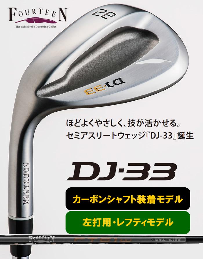 【左打用・レフティモデル】フォーティーン DJ-33 ウェッジカーボンシャフト