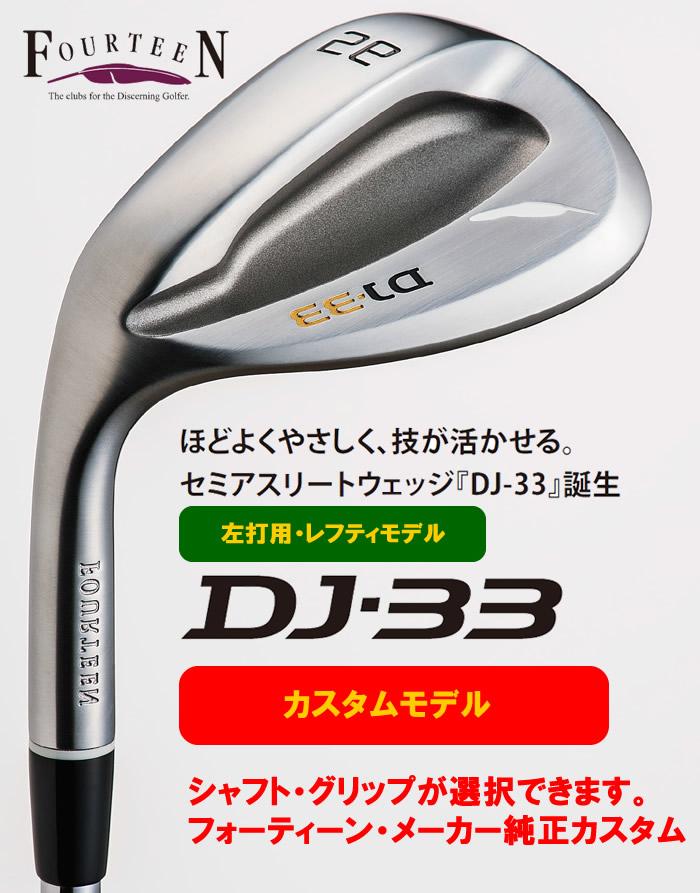 【カスタムモデル】【左打用・レフティモデル】フォーティーンDJ-33 ウェッジスチールシャフト(22000)