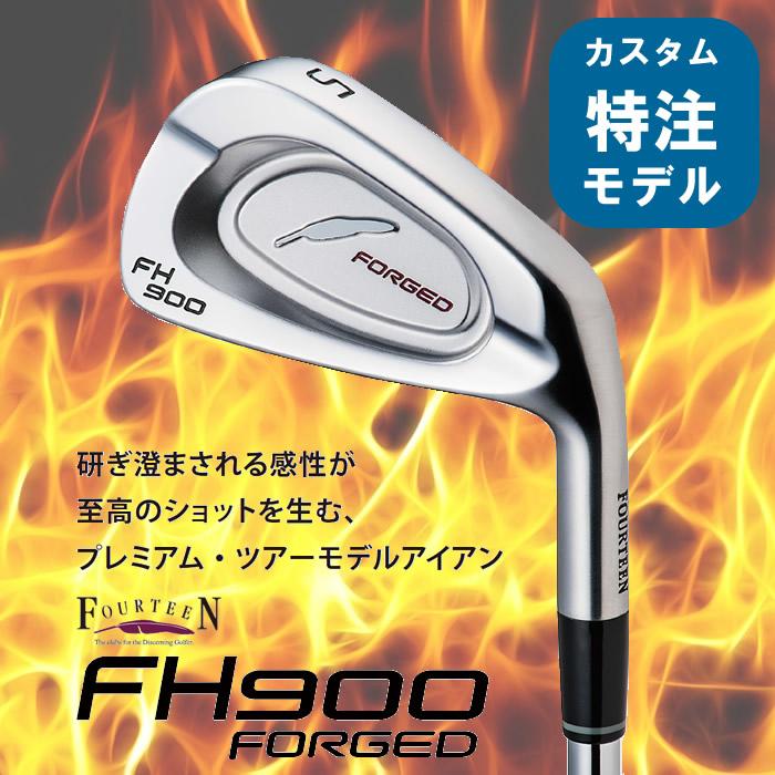 【カスタムモデル】フォーティーン FH900 FORGED アイアン(132000)スチールシャフト6本セット(#5~P)