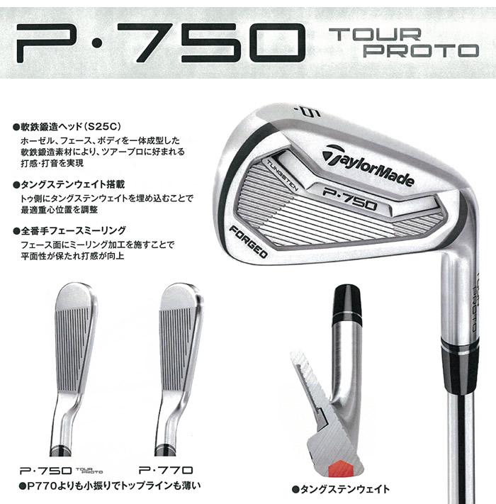 【限定商品】テーラーメイド P750 TOUR PROTO アイアンスチール シャフト6本セット(#5~PW) (144000)