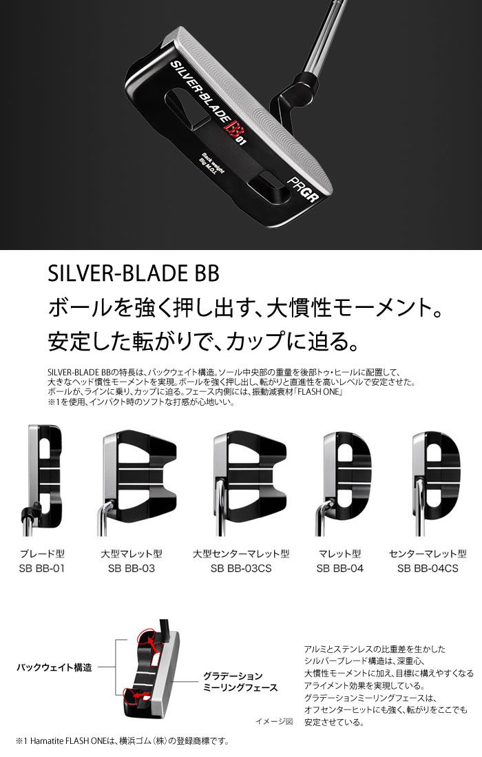 ●PRGR/プロギア SILVER BLADE BB パター