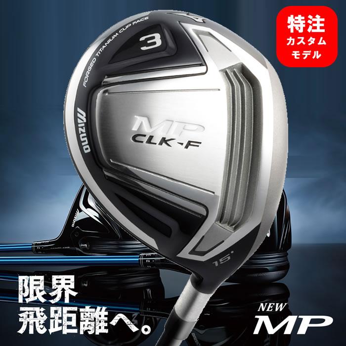 【グラファイトデザイン社・カスタムモデル】ミズノ MP CLK-F フェアウェイウッド(2017)(58000)・TP・GP・MJ