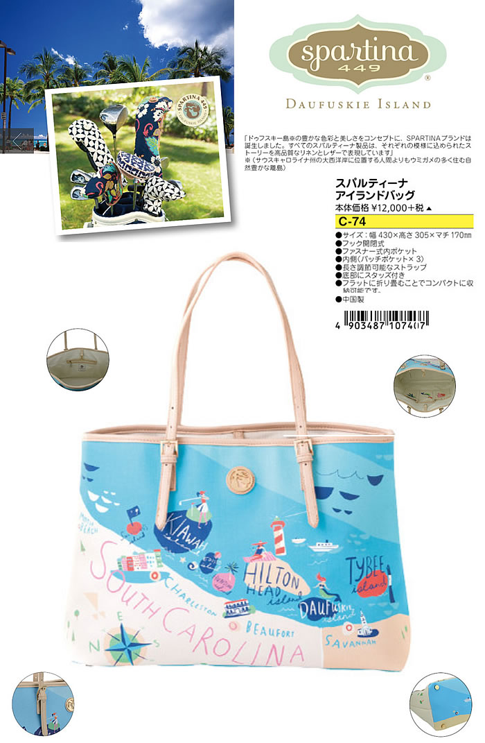 ●SPARTINA/スパルティーナアイランドバッグ