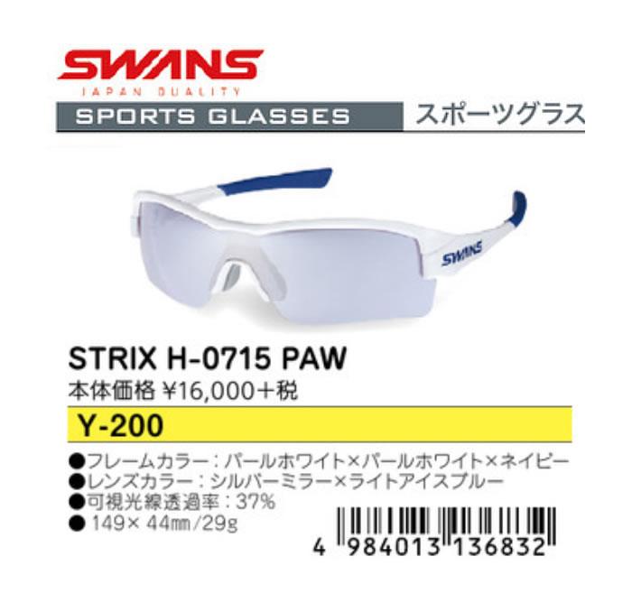 ●SWANS/スワンズ サングラスSTRIX H-0715 PAW Y-200