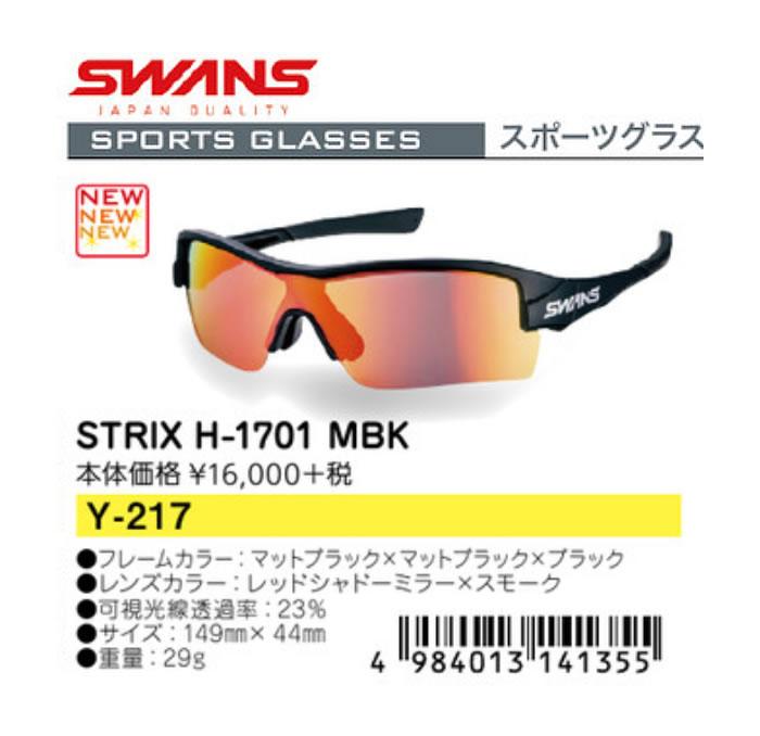 ●SWANS/スワンズ サングラスSTRIX H-1701 HBK Y-217