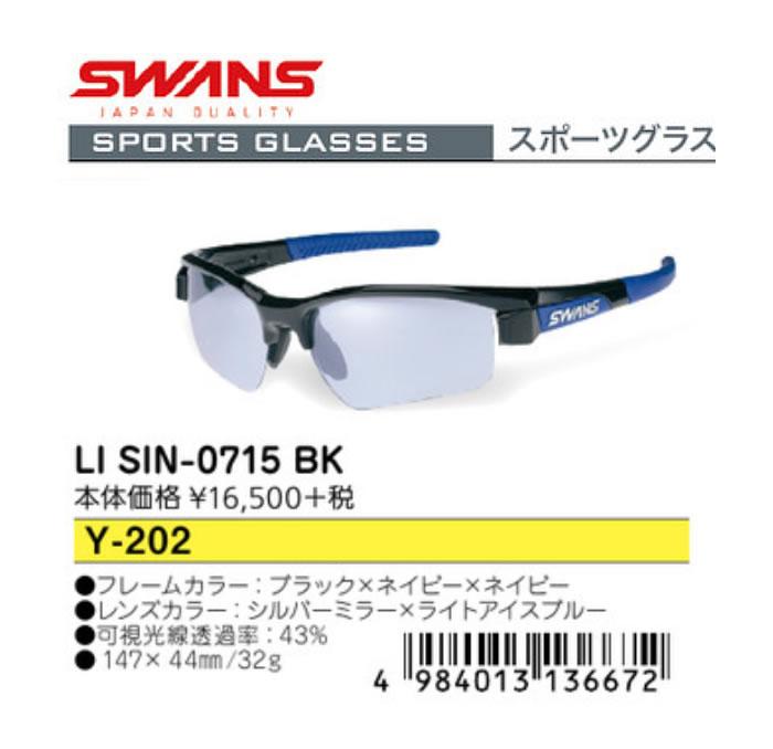 ●SWANS/スワンズ サングラスLI SIN-0715 BK Y-202
