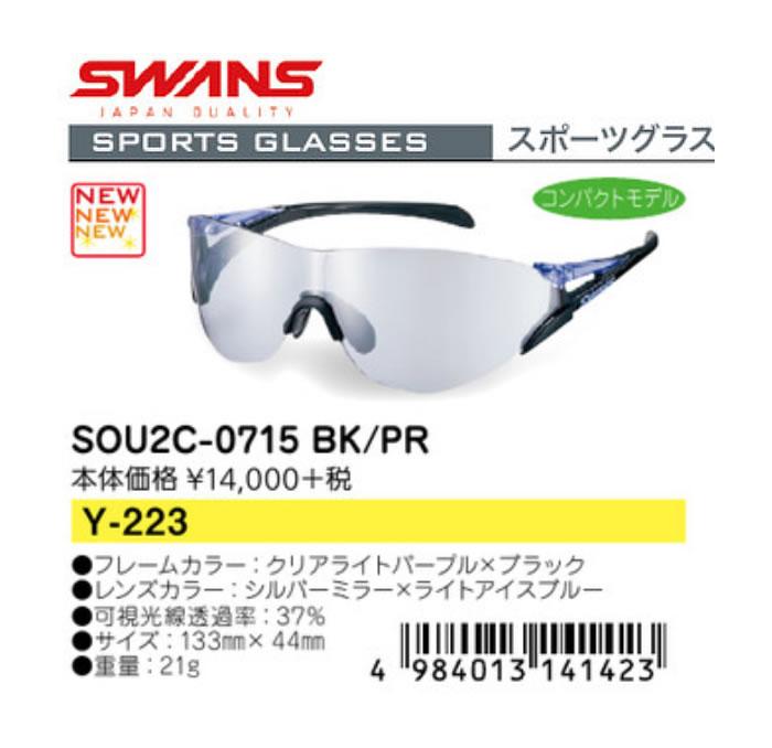 ●SWANS/スワンズ サングラスSOU2C-0715 BK/PR Y-223