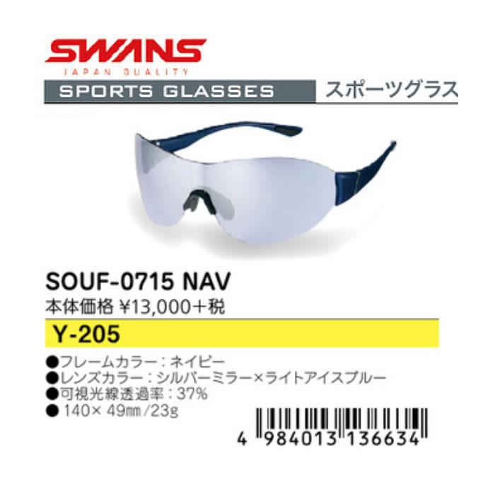 ●SWANS/スワンズ サングラスSOU2C-0715 NAV Y-205