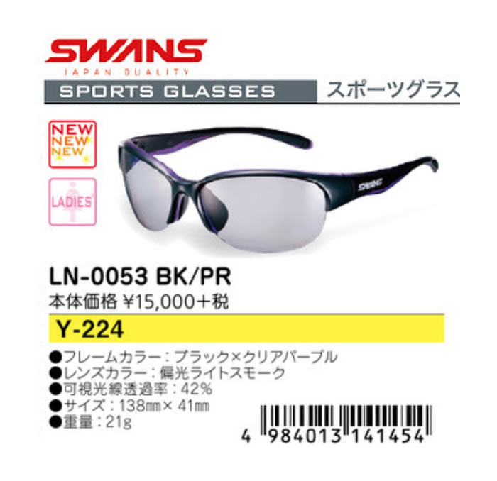 ●SWANS/スワンズ サングラス[LADIES] LN-0053 BK/PR Y-224