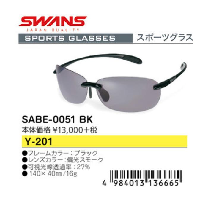 ●SWANS/スワンズ サングラスSABE-0051 BK Y-201