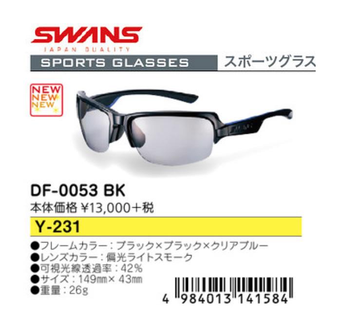 ●SWANS/スワンズ サングラスDF-0053 BK Y-231