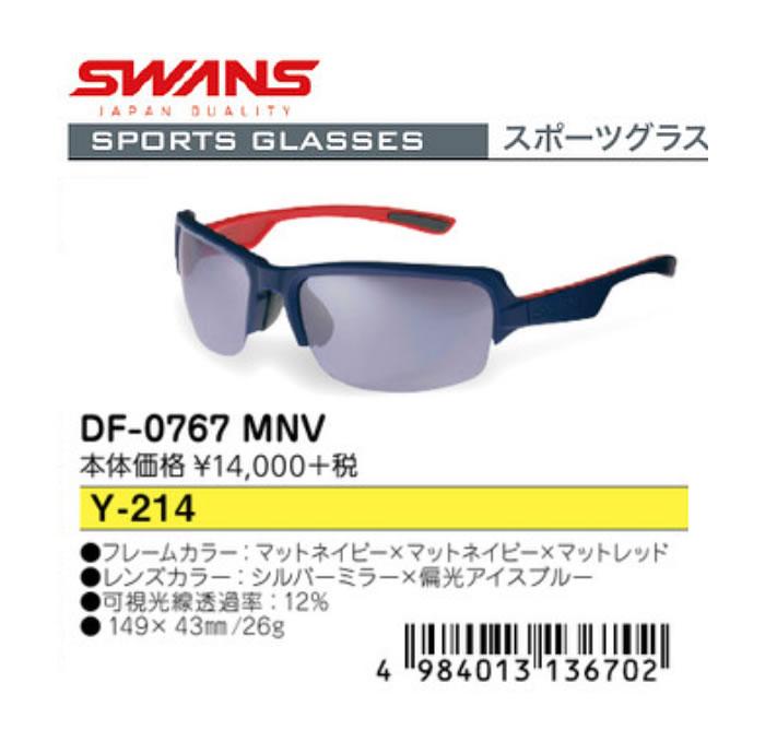 ●SWANS/スワンズ サングラスDF-0767 MNV Y-214