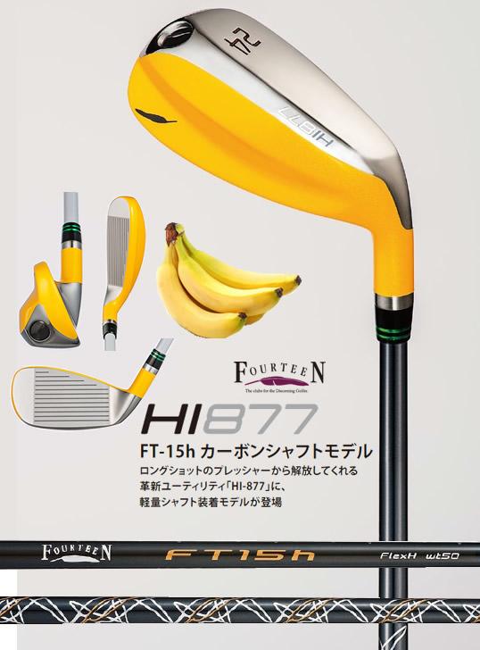 ●フォーティーン HI877 ユーティリティーFT-15h カーボンシャフト[軽量モデル]