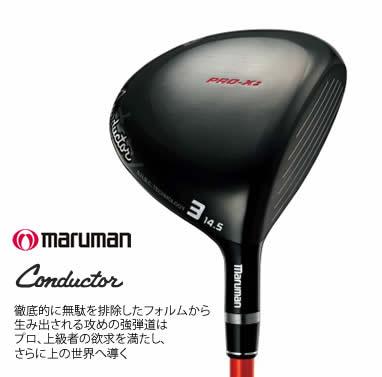 ●MARUMAN/マルマン[特約店専売モデル]Conductor PRO-X2 FAIRWAY WOOD/コンダクター プロエックスツー フェアウェイウッド