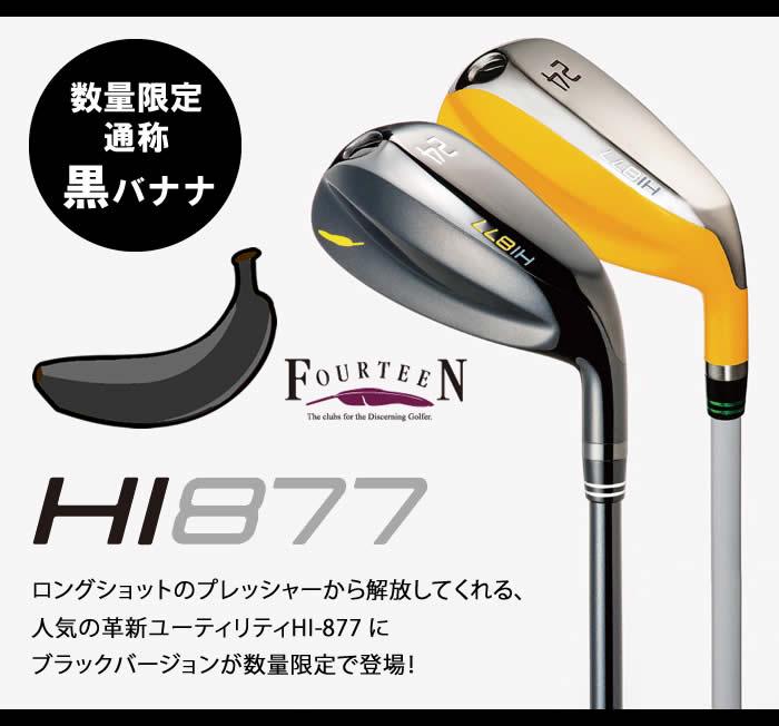 【数量限定商品】フォーティーン HI877 ユーティリティーブラックバージョンFT-15hカーボンシャフト