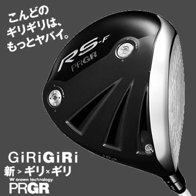 ●PRGR/プロギアRS-F ドライバー(2017)