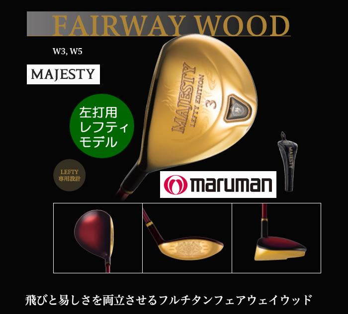 【左打用・レフティモデル】マルマン MAJESTY LEFTY EDITION FAIRWAY WOODマジェスティ レフティ エディション フェアウェイウッド