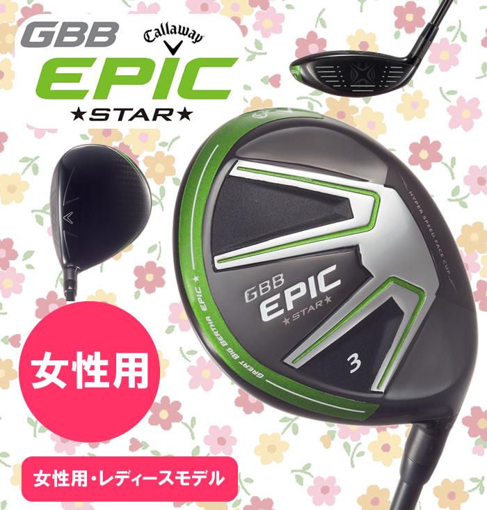 【女性用・レディースモデル】キャロウェイゴルフGBB EPIC STAR Women's フェアウェイウッド[日本仕様]Speeder EVOLUTION for GBB シャフト