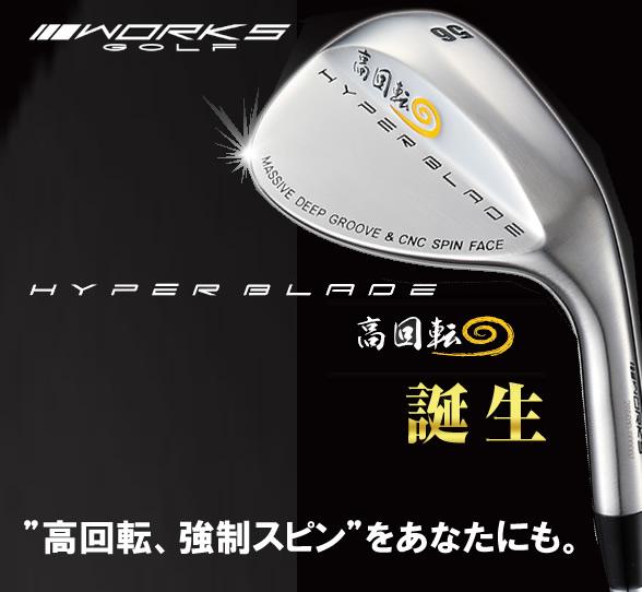 最も  ●ワークスゴルフ HYPER BLADE 高回転 ウェッジ BLADE 高回転 ウェッジ, Number7 ナンバーセブン ゴルフ:ef7df866 --- business.personalco5.dominiotemporario.com