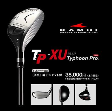 ●KAMUI/カムイ Typhoon Pro/タイフーンプロTP-XU ユーティリティコンポジットテクノ社製オリジナルシャフト