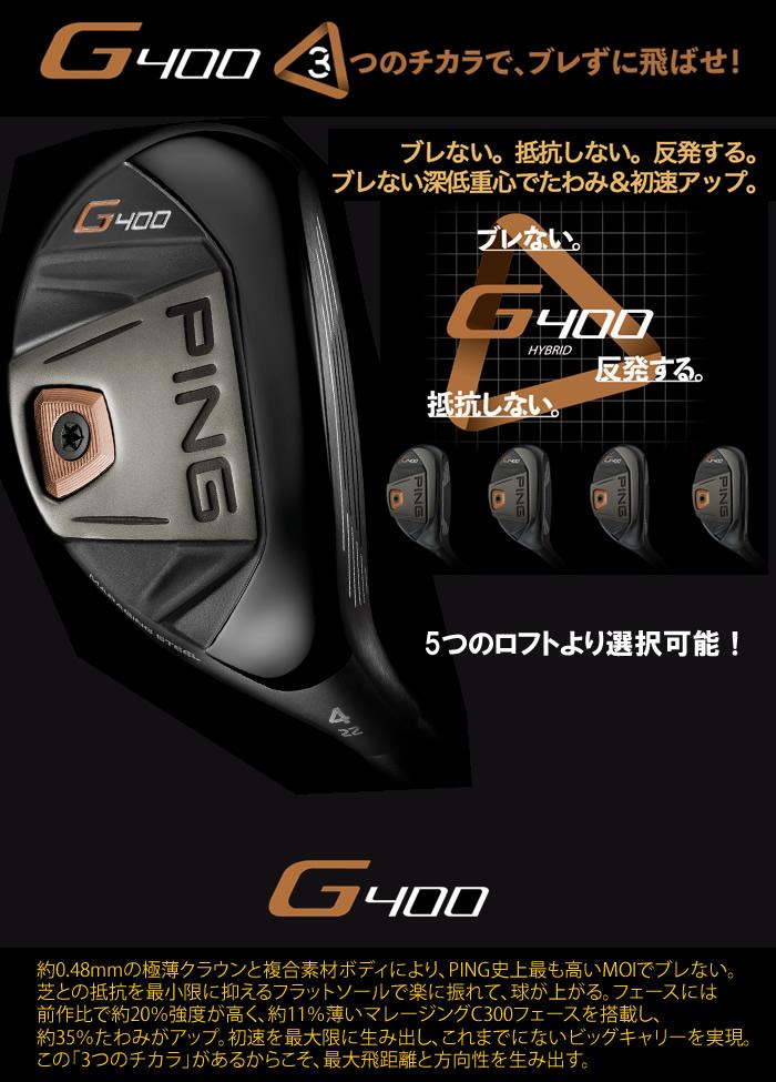 ●PING/ピン G400 ハイブリッド[日本仕様モデル]カーボンシャフト