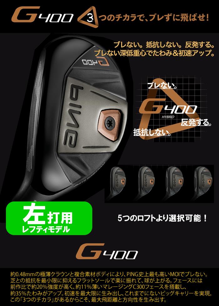 【左打用・レフティモデル】PING/ピン G400 ハイブリッド[日本仕様モデル]スチールシャフト