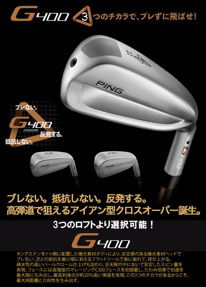 ●PING/ピン G400 クロスオーバー[日本仕様モデル]カーボンシャフト