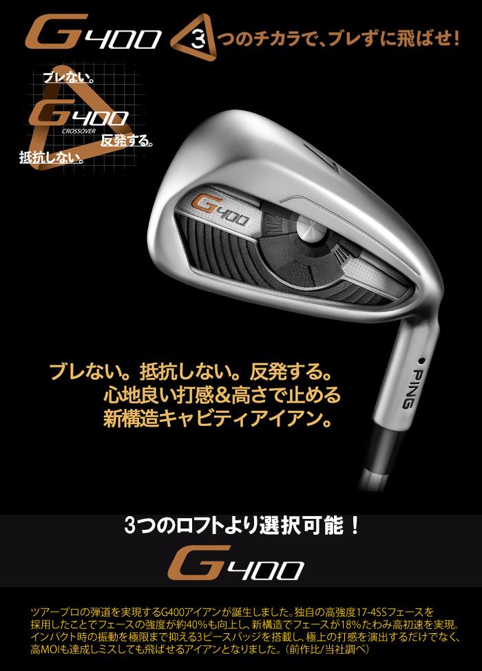 ●PING/ピン G400 アイアン[日本仕様モデル]カーボンシャフト 6本セット[#5~#9,PW]