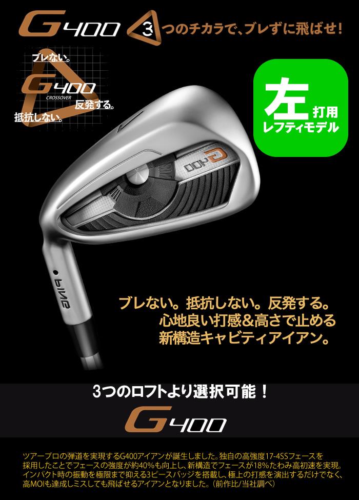 【左打用・レフティモデル】PING/ピン G400 アイアン[日本仕様モデル]スチールシャフト 6本セット[#5~#9,PW]