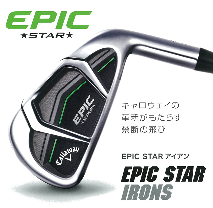 ●キャロウェイゴルフEPIC STAR IRONエピック スター アイアン[日本仕様]5本セット(#6-9,PW)