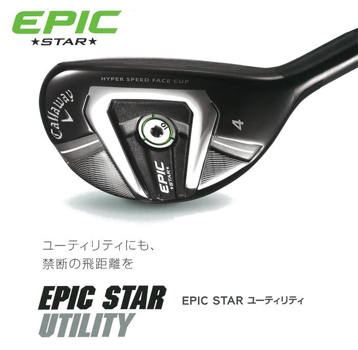 ●キャロウェイゴルフEPIC STAR UTILITYエピック スター ユーティリティ[日本仕様]