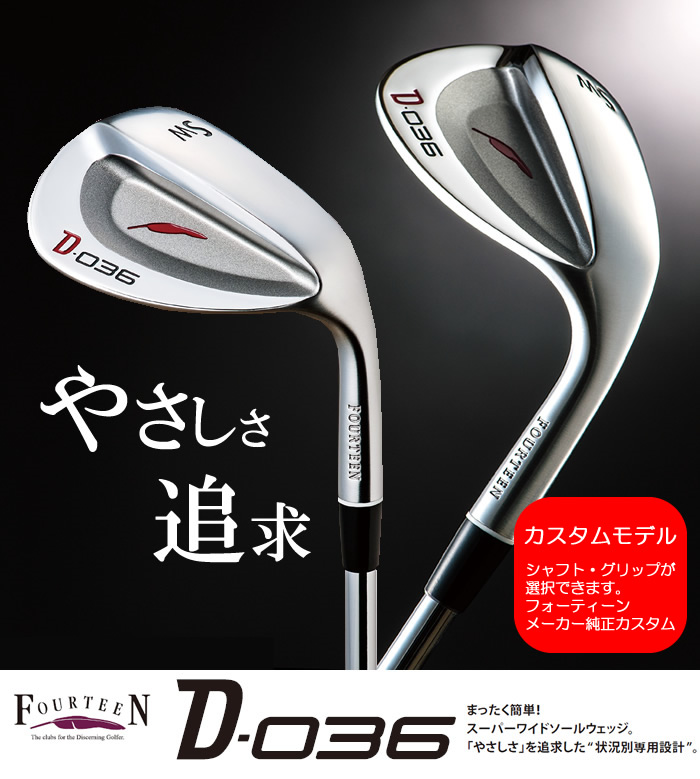 【カスタムモデル】フォーティーン D-036 ウェッジGRAPHITE DESIGN INC. カーボンシャフト(47000)