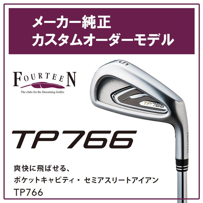 【カスタムモデル】フォーティーン TP766 アイアンスチールシャフト6本セット(#5~P)(120000)