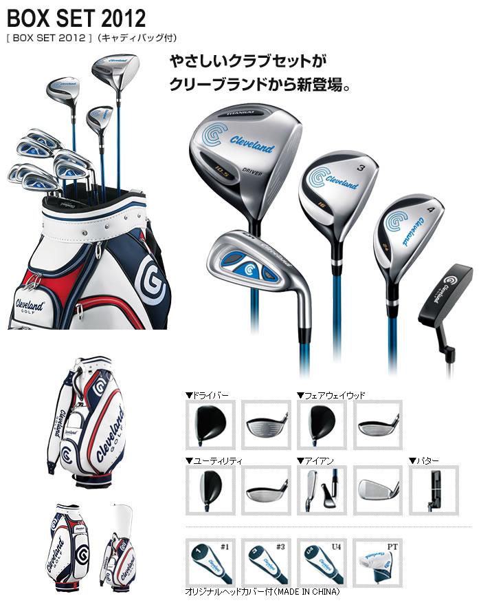 ●クリーブランドゴルフBOX SET 2012(キャディバッグ付)